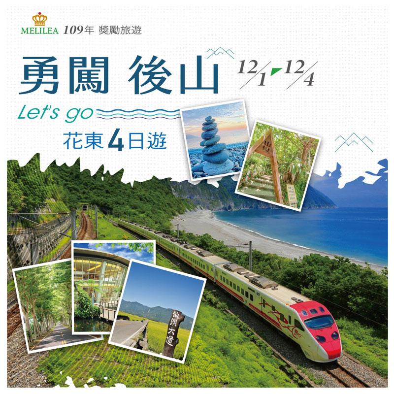 花東獎勵旅遊-EDM