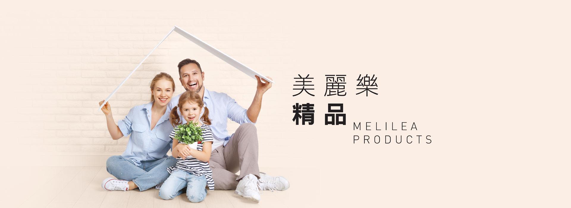 美麗樂精品Banner