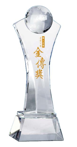 華人公益企業金傳獎