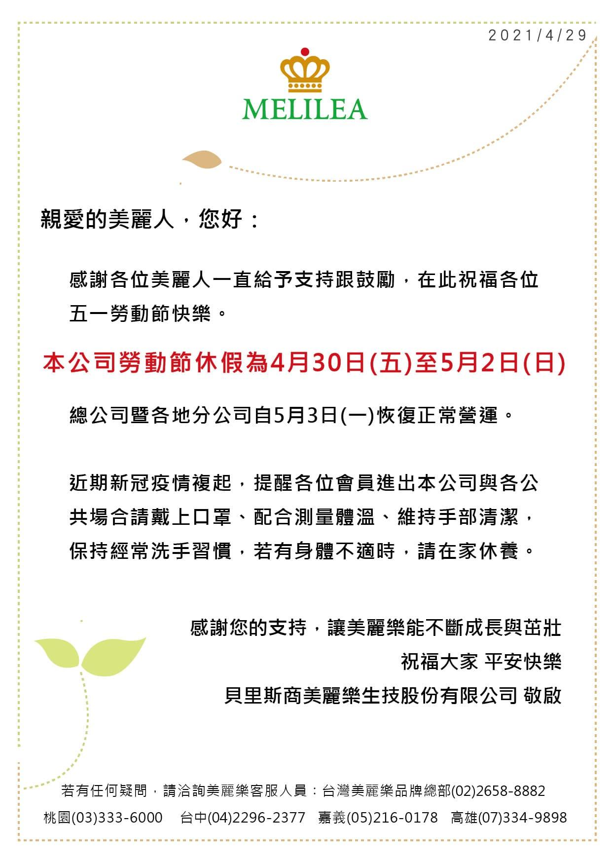 0429勞動節公告-01 (1)